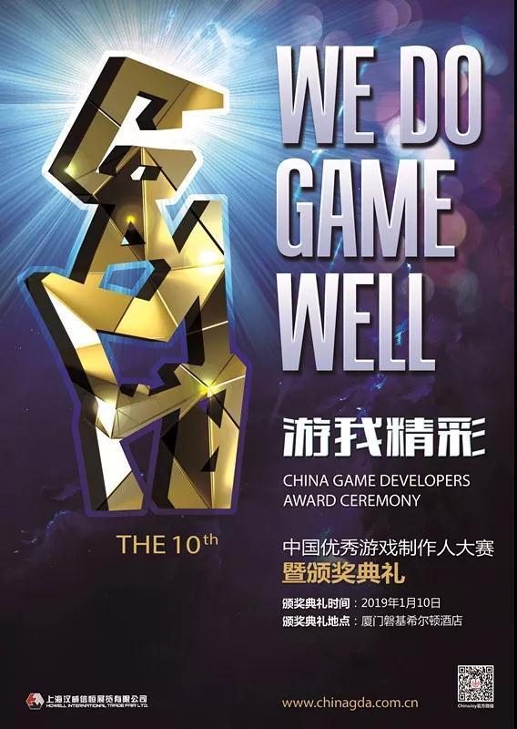 第十届中国优秀游戏制作人大赛动画组评委阵容公布