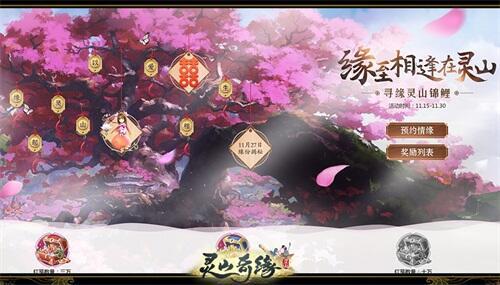 三界寻锦鲤灵山奇缘12月奇缘公测将开启