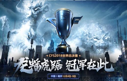 CFS2018世界总决赛,一起见证冠军的诞生