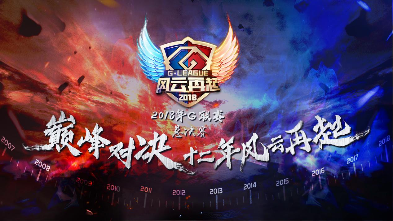 G联赛2018总决赛上海梅奔风云再起冠军巅峰对决