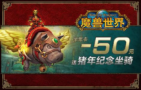 魔兽充值送猪年坐骑守望历史最低38元