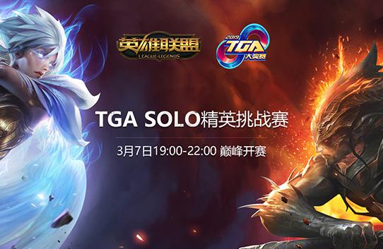 TGA大奖赛开战在即王者荣耀3月5日首发争霸