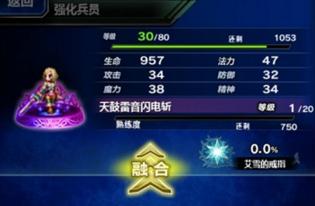 最终幻想勇气启示录国服首测3月21日正式