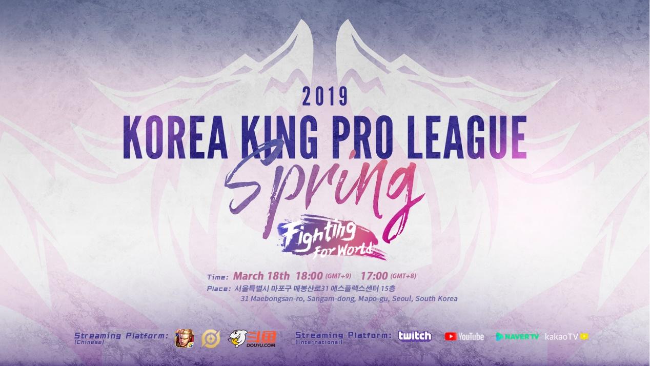 KRKPL王者荣耀国际赛区揭幕战在即318首尔开赛