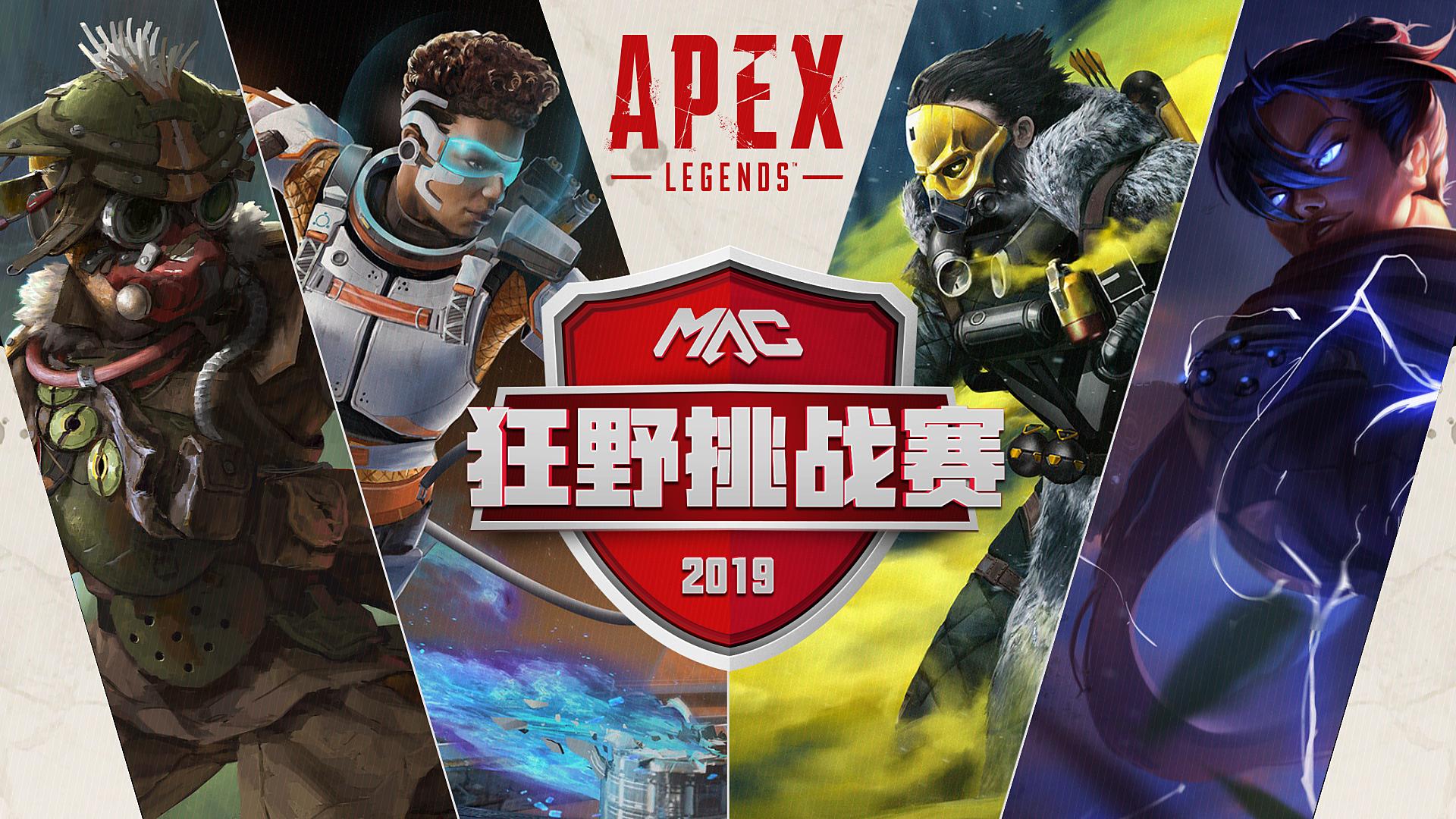 中国Apex职业挑战赛MarsApex狂野挑战赛月底开战