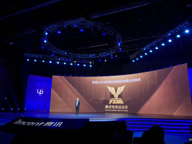 腾讯电竞全新升级TGA黄金五年开启战略新起点