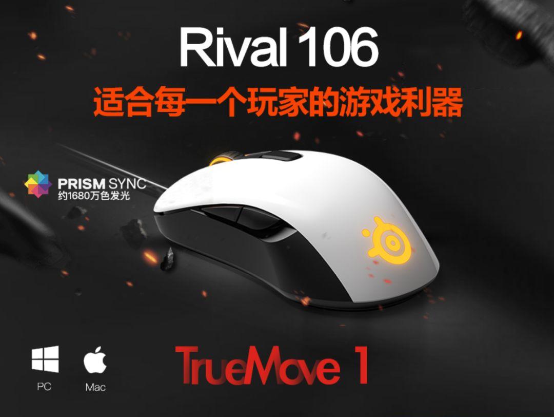 甜品级游戏鼠标赛睿Rival106全球首发
