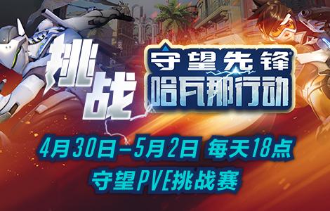 2019守望先锋线下PVE挑战赛4月30日战火重燃