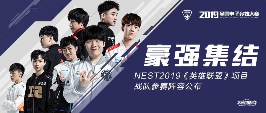 豪强集结NEST2019英雄联盟项目战队参赛阵容公布