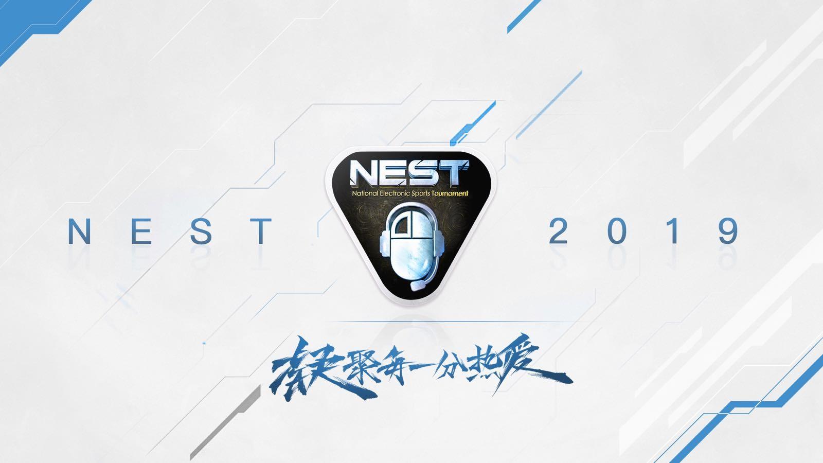 2019NEST大赛英雄联盟夏季总决赛落地贵阳市