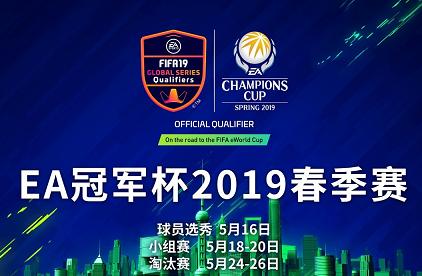 EA冠军杯2019春季赛上海U艺术中心开赛