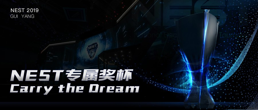 NEST专属奖杯CarrytheDream
