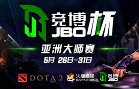 高手云集JBO杯亚洲大师赛5月26日火热来袭