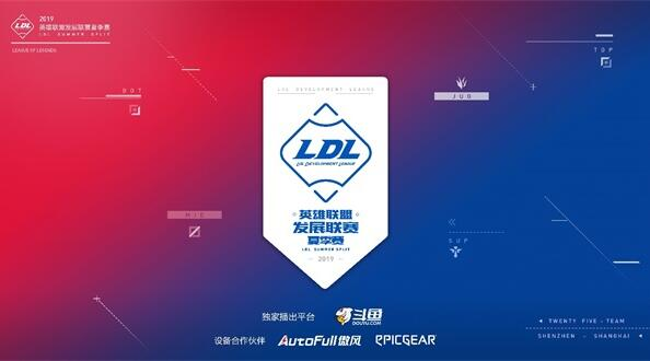 LDL夏季赛19日开赛场馆升级观赛继续免费
