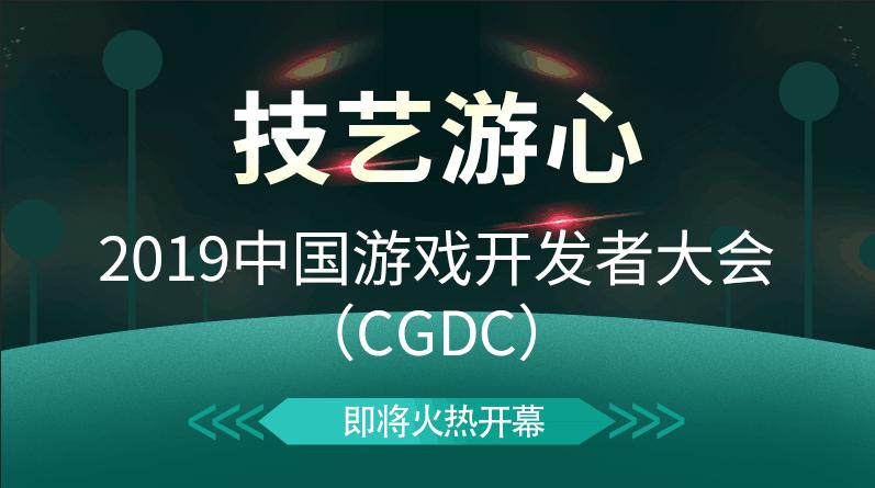 技艺游心中国游戏开发者大会CGDC即将火热开幕