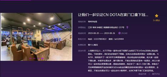 DOTA2TI9线下观战地推荐第二期江浙沪的观战圣地