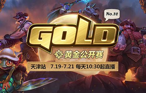 黄金公开赛天津站观赛指南一起来看天天卡牌