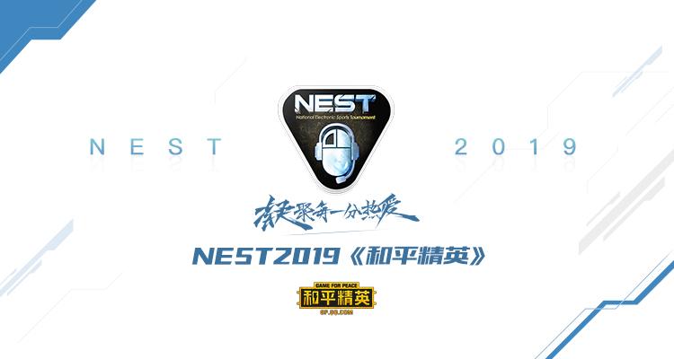 NEST2019和平精英项目明日火热开赛