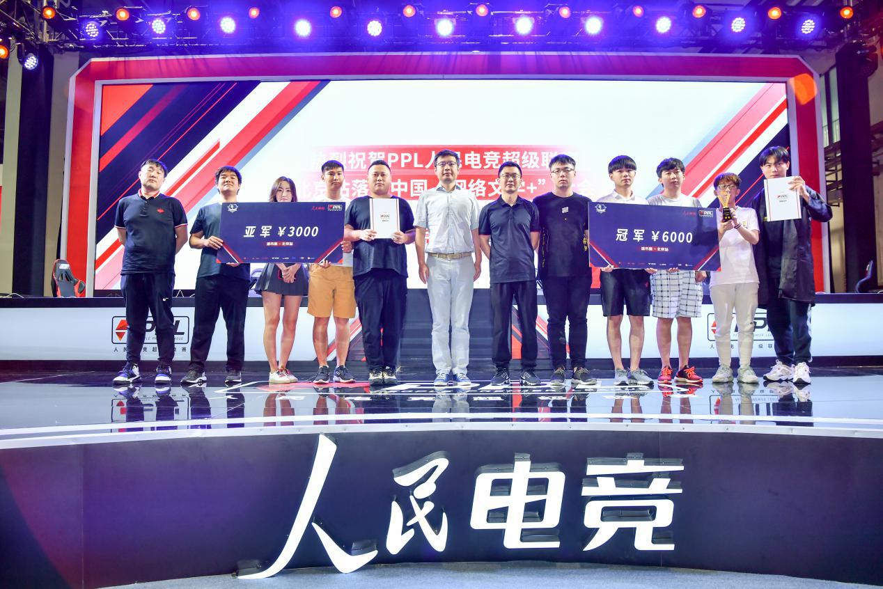 人民电竞超级联赛PPL北京站于网络文学大会完美落幕