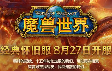魔兽世界经典怀旧服8月13日开放角色预创建