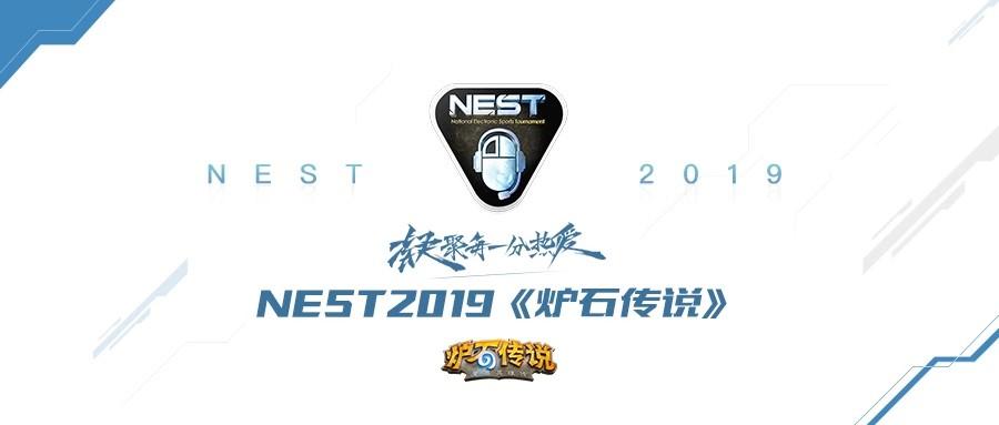 NEST2019炉石传说参赛选手及赛程赛制公布