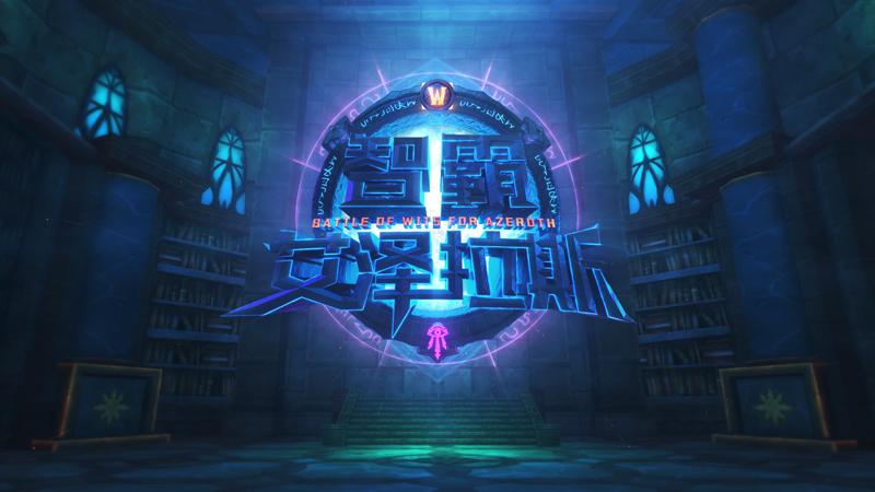 智霸艾泽拉斯第二季第三期9月4日播出