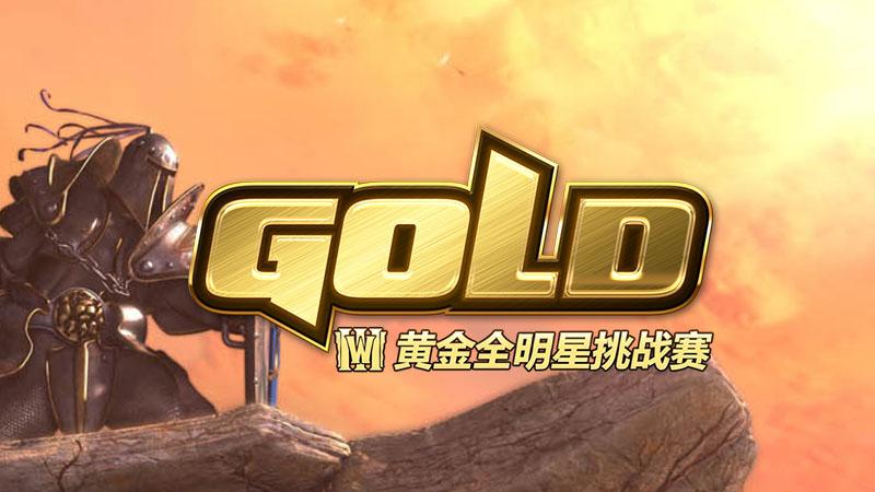 2019魔兽争霸黄金全明星挑战赛即将到来