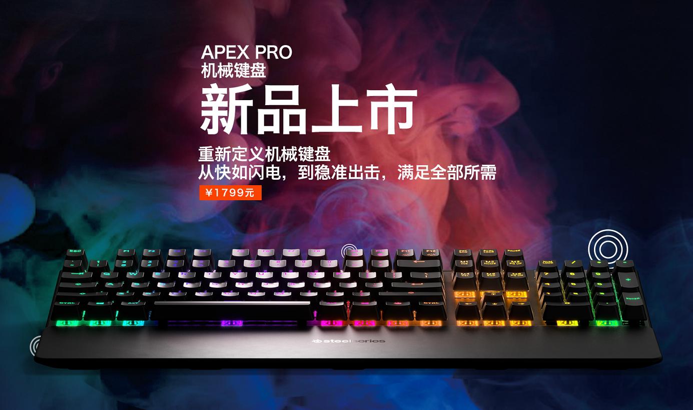 赛睿APEXPRO限量首发一把键盘全部所需