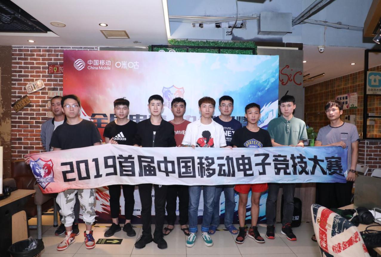 强者如云2019首届中国移动电子竞技大赛上海高校赛收官