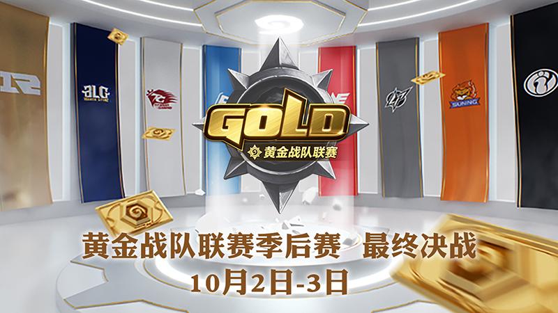 黄金战队联赛季后赛10月2日打响参与冠军竞猜赢战网点