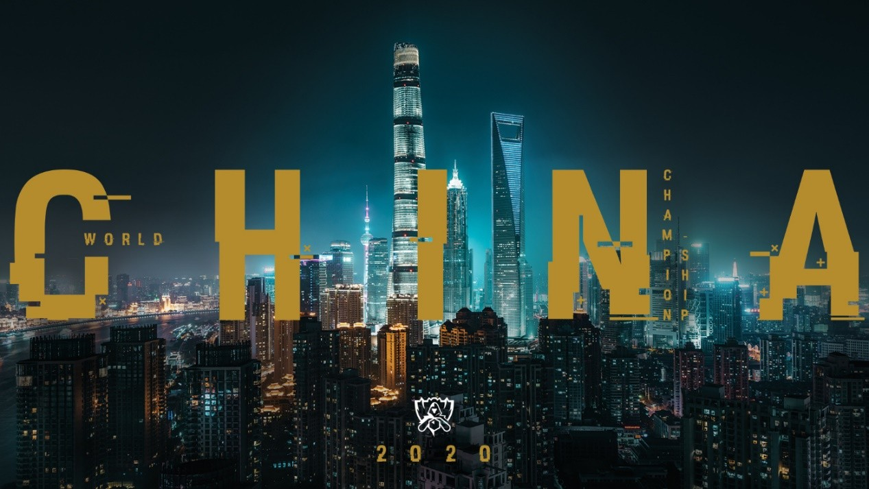 2020全球总决赛决赛城市落户上海