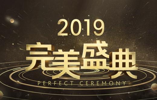 2019完美盛典