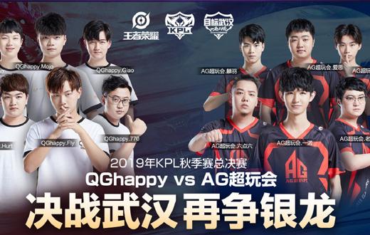 时隔两年AG超玩会与QGhappy再度会师KPL决赛