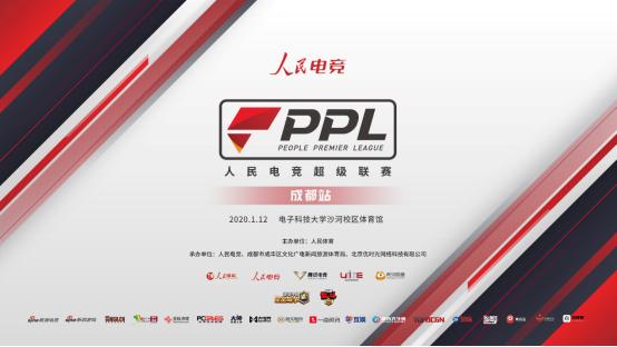 人民电竞PPL超级联赛成都站即将启幕