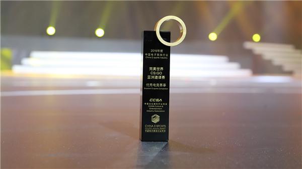 完美世界CSGO亚洲邀请赛荣膺中国电子竞技行业年会年度优秀电竞赛事
