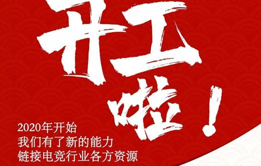 《中国电竞全行业目录》系统上线测试中