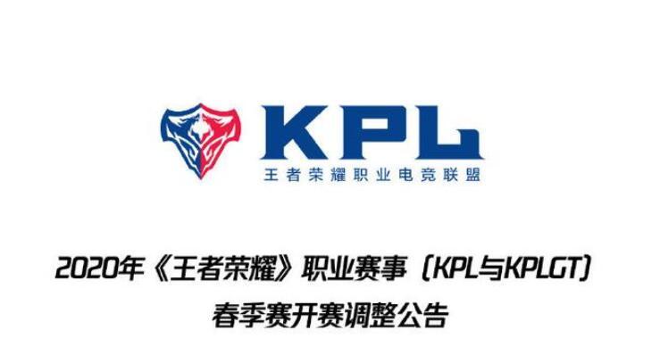 王者荣耀职业赛事KPL与KPLGT春季赛将改为线上赛