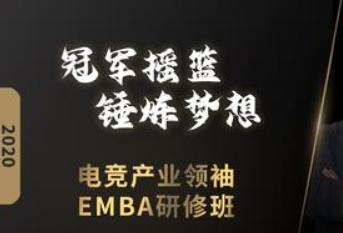 冠军摇篮锤炼梦想电竞产业领袖EMBA研修班