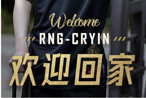 RNG官宣Cryin正式加盟RNG电子竞技俱乐部