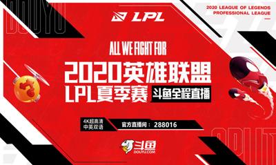 英雄联盟LPL夏季赛火热来袭斗鱼全程直播