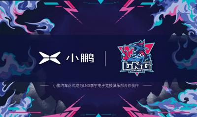 小鹏汽车与LNG李宁战队合作小鹏G3以LNG跃迁之骑为名征战LPL