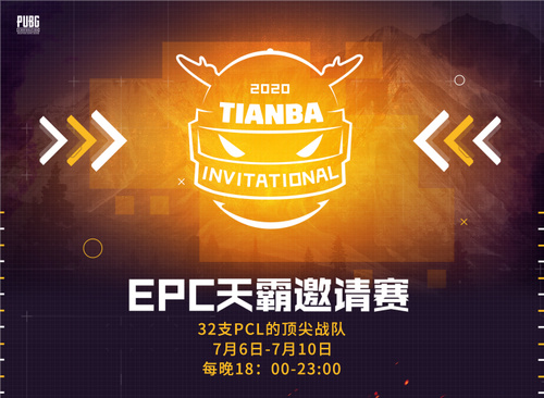 EPC天霸邀请赛强势来袭巅峰之战一触即发