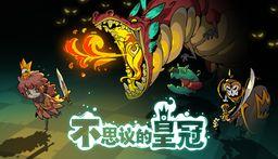 RPG游戏不思议的皇冠将于10月16日全球同步发售