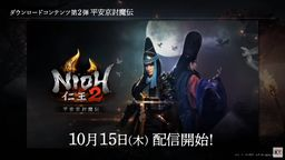 《仁王2》平安京讨魔传游戏截图