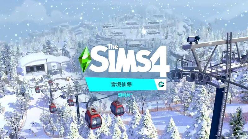 冬日现已来临模拟人生4新资料片雪境仙踪公开