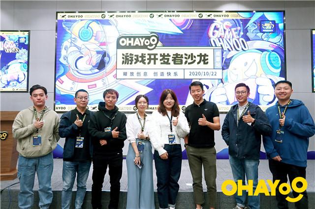 助力休闲游戏2020Ohayoo游戏开发者沙龙成都站顺利举办