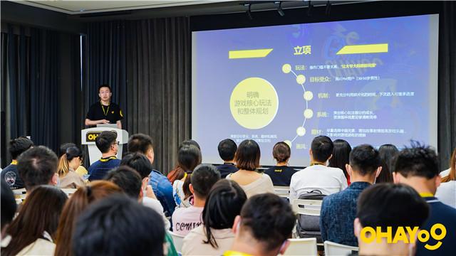 一站式服务助力研发2020Ohayoo游戏开发者沙龙广州站成功揭幕