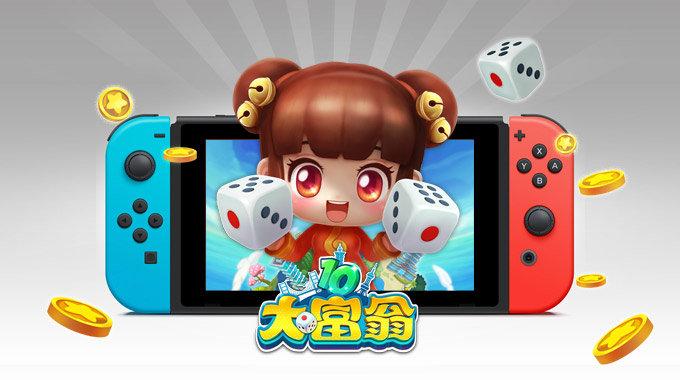 销量喜人再加新平台大富翁10追加登Switch