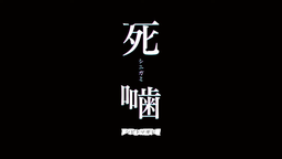 《死印》系列新作《死噛》将于2022 年3月24日推出