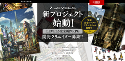 LEVEL5完全新作RPG企划启动正在为此招募开发人员